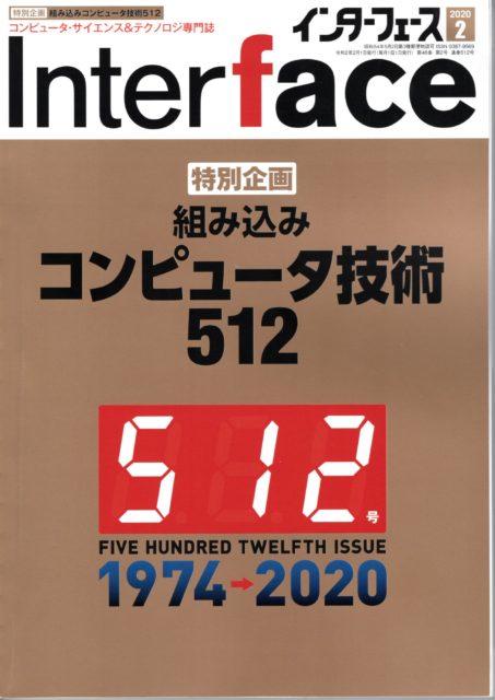 Interface 2020年2月号